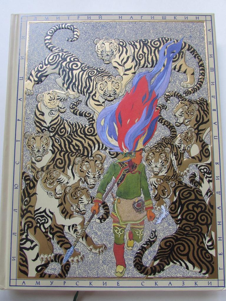 Амурские сказки Amur Fairy Tales